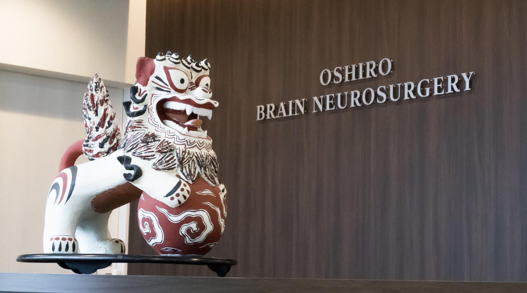おおしろ脳神経外科